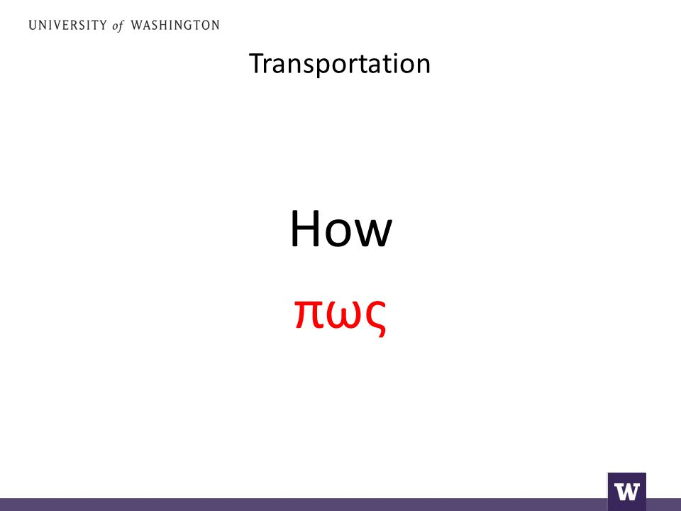 Transportation How πως