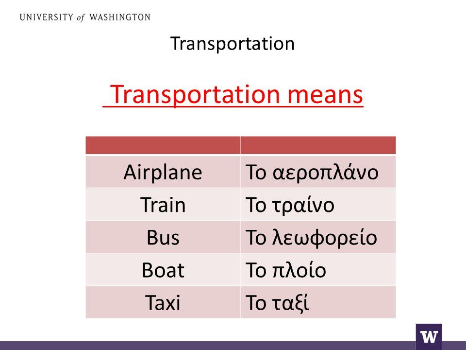 Transportation Transportation means AirplaneΤο αεροπλάνο TrainΤο τραίνο BusΤο λεωφορείο BoatΤο πλοίο TaxiΤο ταξί
