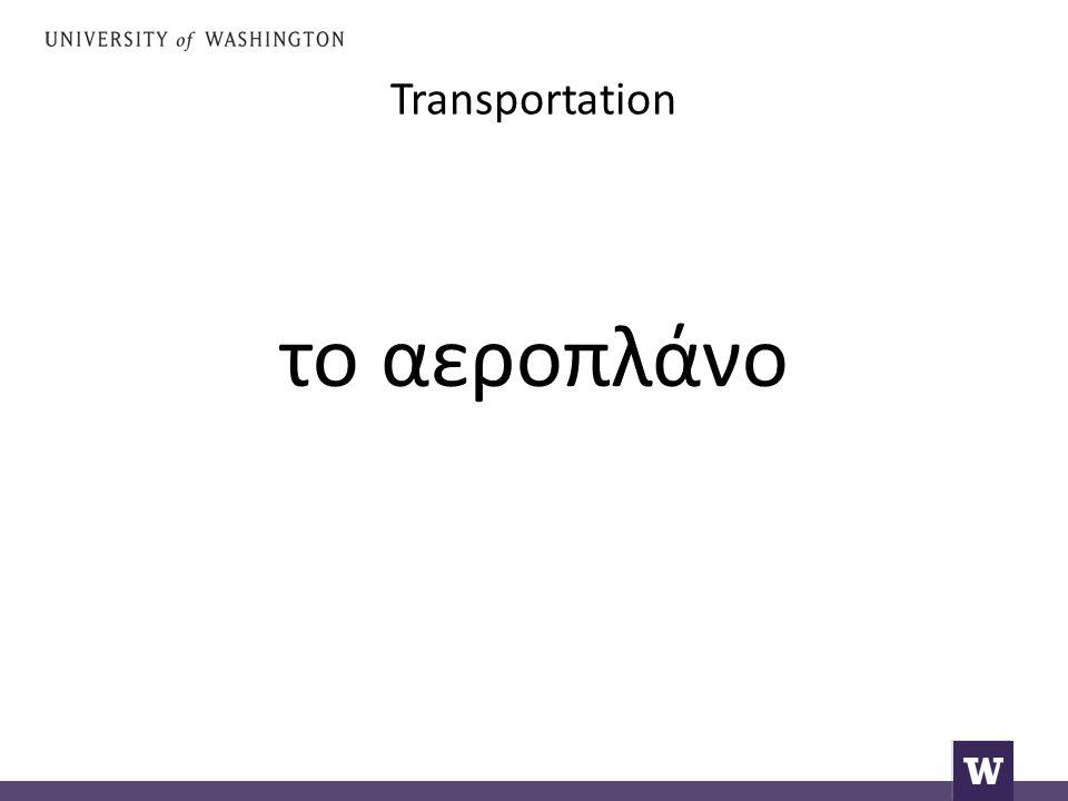 Transportation το αεροπλάνο