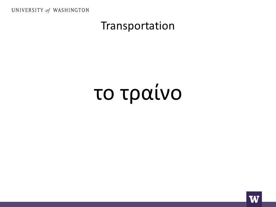 Transportation το τραίνο