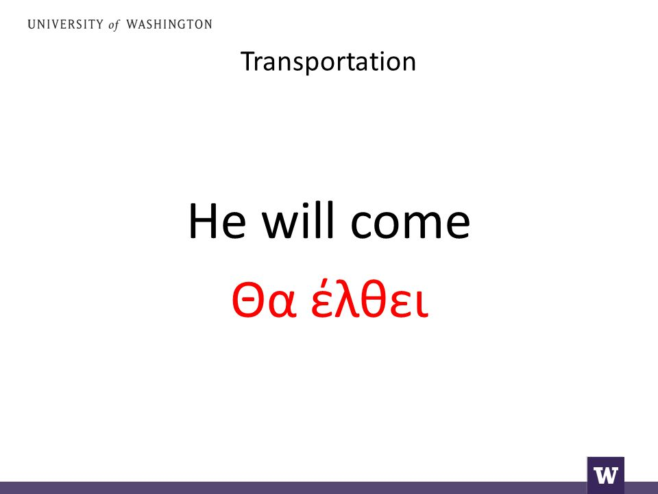 Transportation He will come Θα έλθει