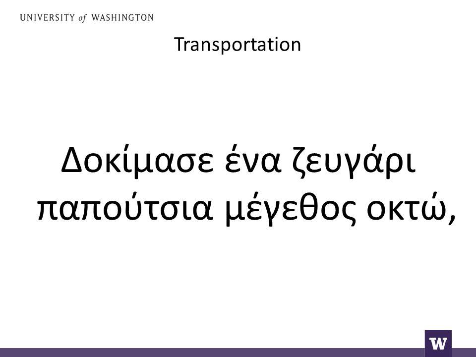 Transportation Ήταν φαρδιά.