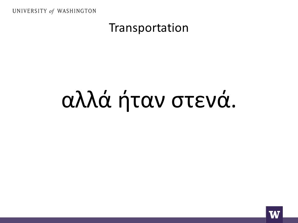 Transportation αλλά ήταν στενά.