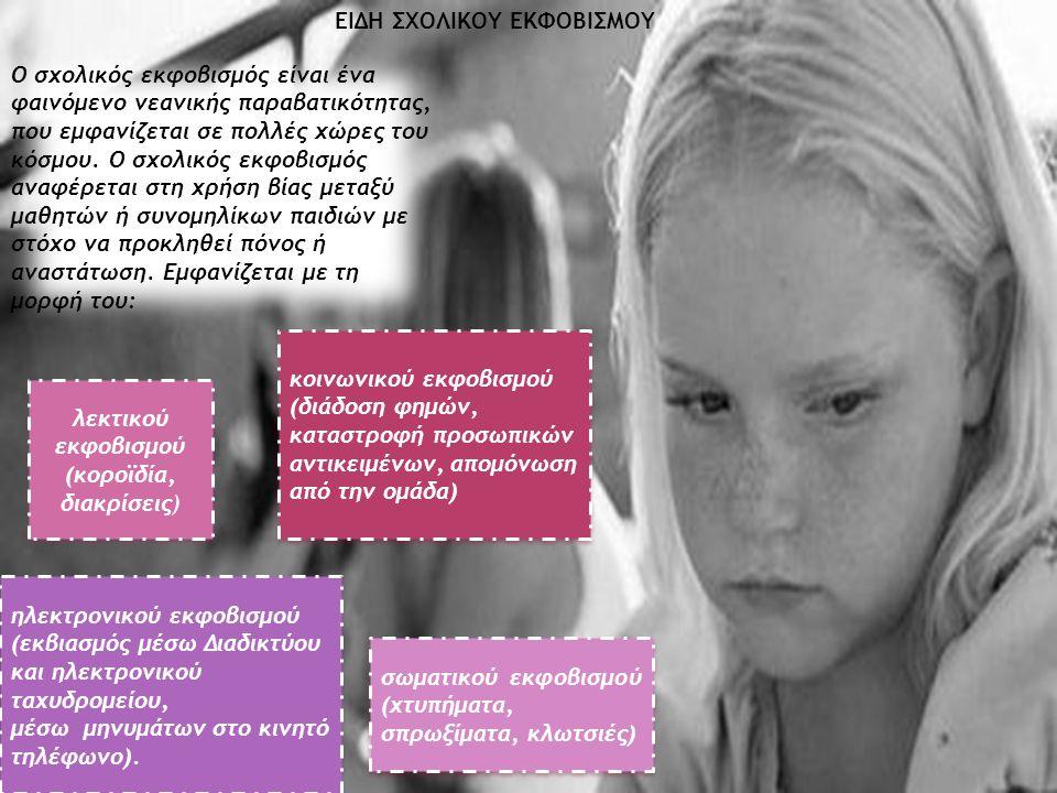 λεκτικού εκφοβισμού (κοροϊδία, διακρίσεις) λεκτικού εκφοβισμού (κοροϊδία, διακρίσεις) κοινωνικού εκφοβισμού (διάδοση φημών, καταστροφή προσωπικών αντι