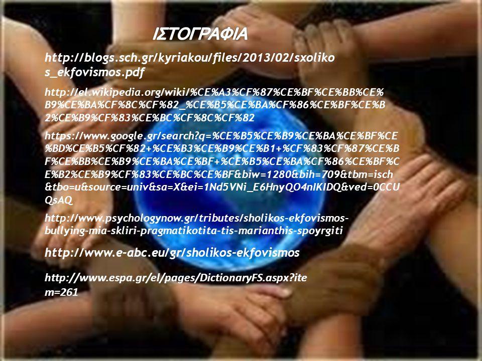 http://blogs.sch.gr/kyriakou/files/2013/02/sxoliko s_ekfovismos.pdf http://el.wikipedia.org/wiki/%CE%A3%CF%87%CE%BF%CE%BB%CE% B9%CE%BA%CF%8C%CF%82_%CE