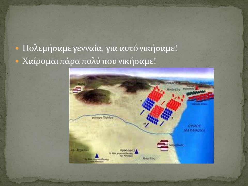Ο Μιλτιάδης έστειλε τον Φειδιππίδη στην Αθήνα για να μεταφέρει τα χαρμόσυνα νέα, αλλά μόλις έφτασε το μόνο που είπε πριν πεθάνει ήταν: Χαίρε Αθηναίοι, νενικήκαμεν>