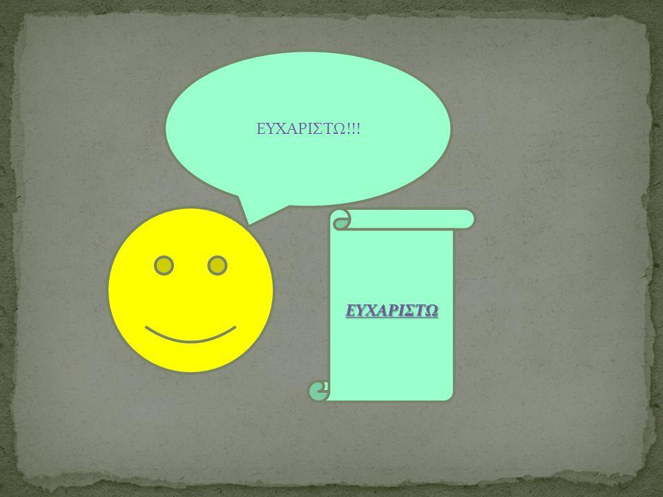 Φανή Λαζάρου – Τρανού Δ2 1 ο δωδεκαθέσιο πρότυπο πειραματικό δημοτικό σχολείο Π.Τ.Δ.Ε.-Α.Π.Θ.