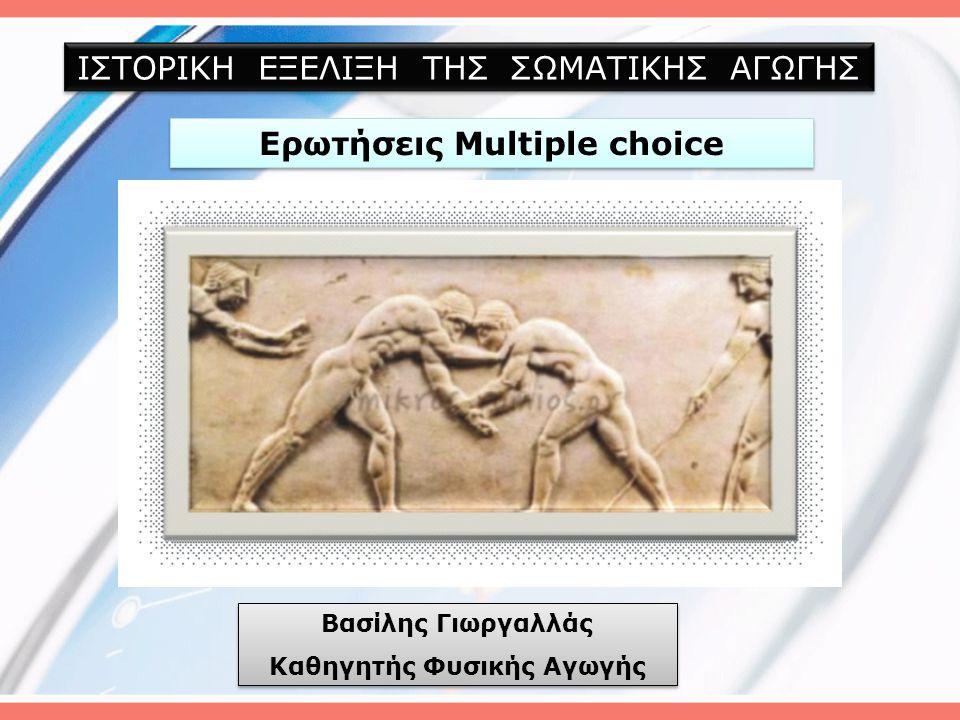 Του έξυπνου πολίτη Του «καλού καγαθού» Του καλού αθλητή Του καλού πολεμιστή Α Γ Β Δ Ερώτηση 10 Στην Αθήνα η γυμναστική είναι απαραίτητο στοιχείο της αγωγής για τη δημιουργία…