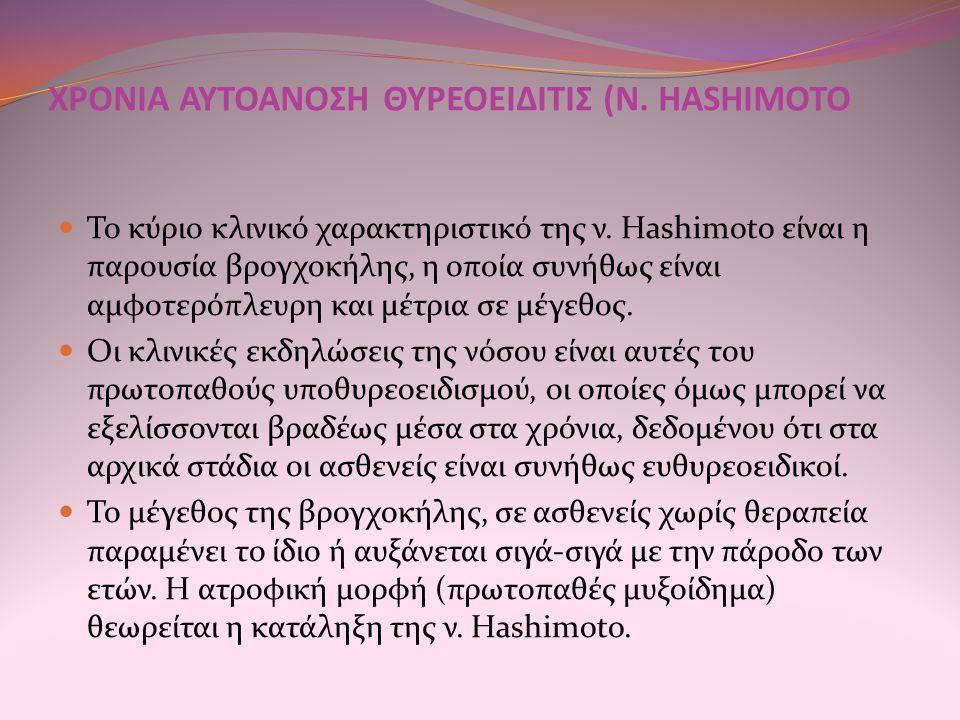 ΧΡΟΝΙΑ ΑΥΤΟΑΝΟΣΗ ΘΥΡΕΟΕΙΔΙΤΙΣ (Ν. HASHIMOTO Το κύριο κλινικό χαρακτηριστικό της ν. Hashimoto είναι η παρουσία βρογχοκήλης, η οποία συνήθως είναι αμφοτ