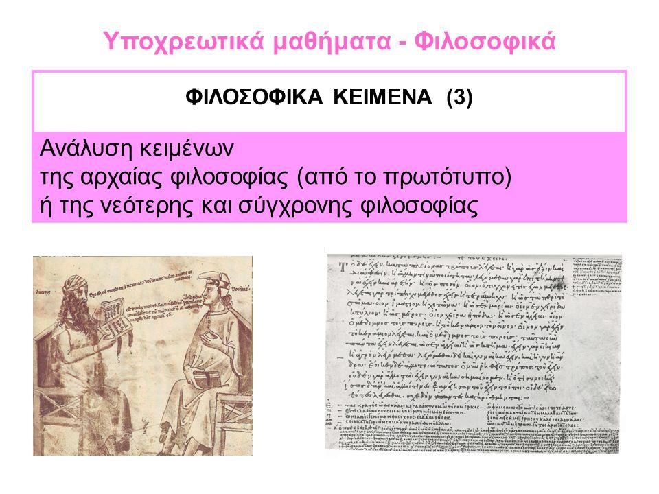 Υποχρεωτικά μαθήματα - Φιλοσοφικά ΦΙΛΟΣΟΦΙΚΑ ΚΕΙΜΕΝΑ (3) Ανάλυση κειμένων της αρχαίας φιλοσοφίας (από το πρωτότυπο) ή της νεότερης και σύγχρονης φιλοσ