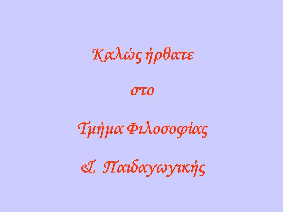 Υποχρεωτικά μαθήματα - Φιλοσοφικά ΦΙΛΟΣΟΦΙΚΑ ΚΕΙΜΕΝΑ (3) Ανάλυση κειμένων της αρχαίας φιλοσοφίας (από το πρωτότυπο) ή της νεότερης και σύγχρονης φιλοσοφίας