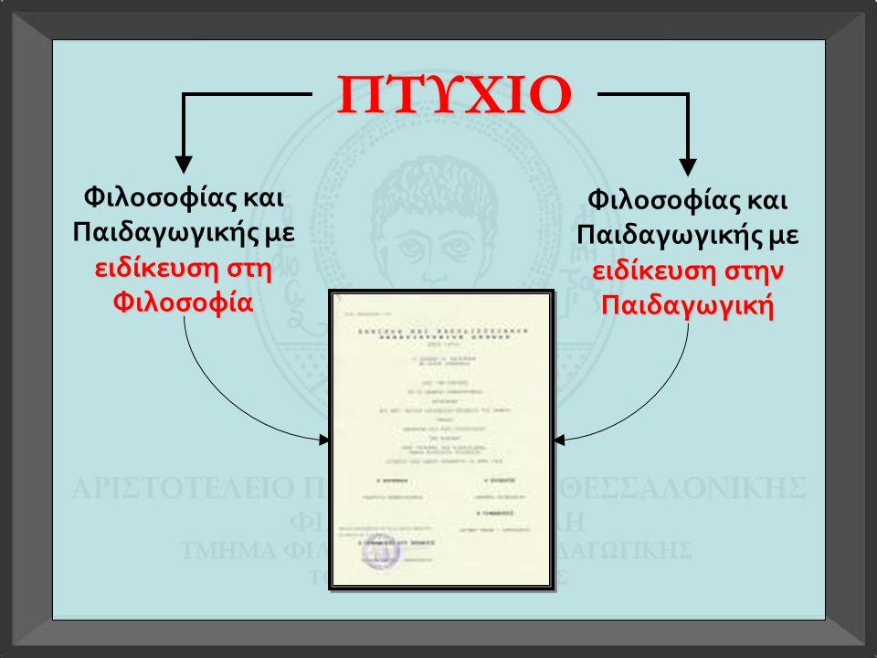 ΠΤΥΧΙΟ ειδίκευση στην Παιδαγωγική Φιλοσοφίας και Παιδαγωγικής με ειδίκευση στην Παιδαγωγική ειδίκευση στη Φιλοσοφία Φιλοσοφίας και Παιδαγωγικής με ειδίκευση στη Φιλοσοφία