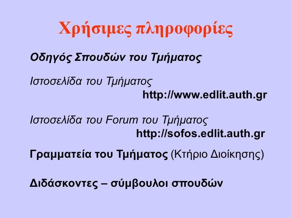 Χρήσιμες πληροφορίες Οδηγός Σπουδών του Τμήματος Ιστοσελίδα του Τμήματος http://www.edlit.auth.gr Ιστοσελίδα του Forum του Τμήματος http://sofos.edlit