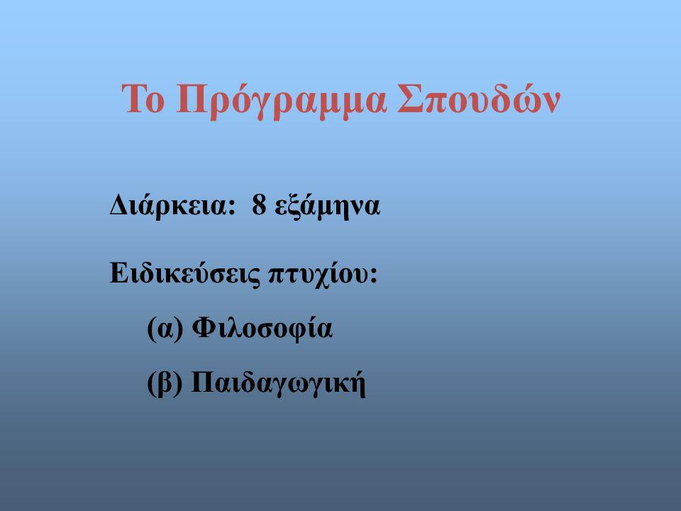 Χρήσιμες πληροφορίες Οδηγός Σπουδών του Τμήματος Ιστοσελίδα του Τμήματος http://www.edlit.auth.gr Ιστοσελίδα του Forum του Τμήματος http://sofos.edlit.auth.gr Γραμματεία του Τμήματος (Κτήριο Διοίκησης) Διδάσκοντες – σύμβουλοι σπουδών
