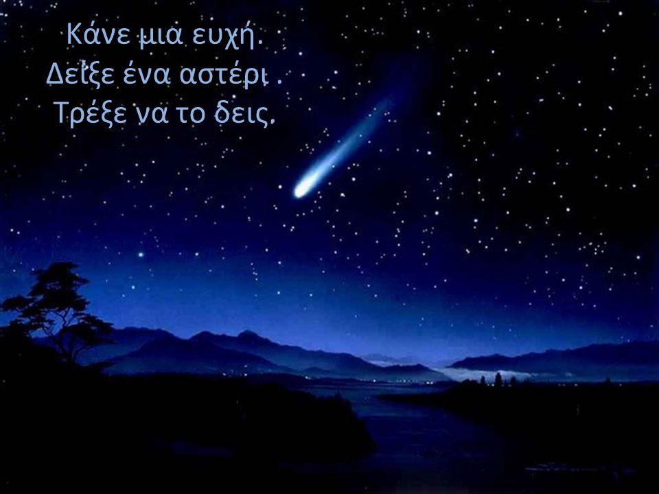 Κάνε μια ευχή. Δείξε ένα αστέρι. Τρέξε να το δεις.