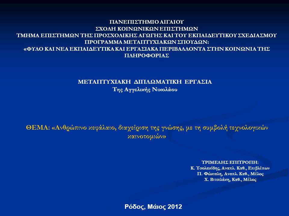 Συνεργατική μάθηση (συνεργατική κατασκευή μοντέλου, συναντήσεις, meetings) Πρωτοποριακή μάθηση ( Open University, καλλιτεχνικές διαδραστικές εκθέσεις )