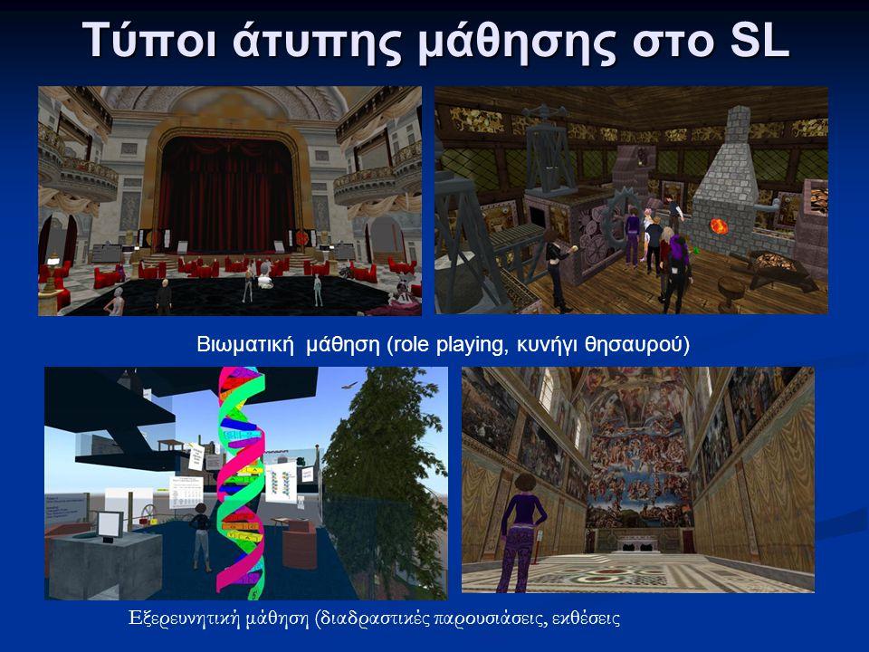 Τύποι άτυπης μάθησης στο SL Βιωματική μάθηση (role playing, κυνήγι θησαυρού) Εξερευνητική μάθηση (διαδραστικές παρουσιάσεις, εκθέσεις