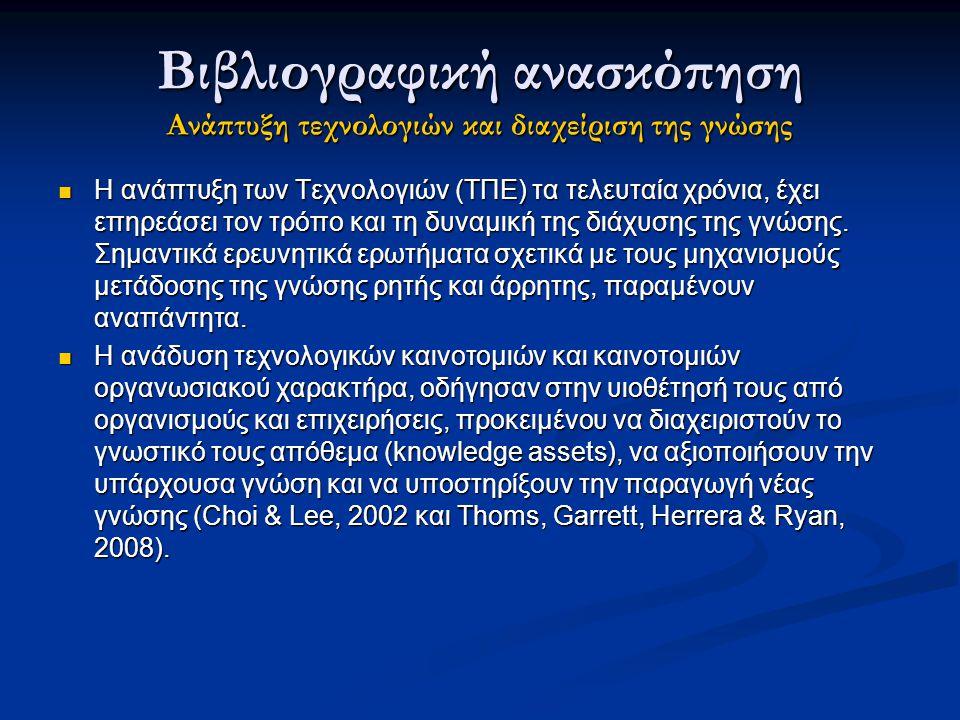 Η ανάπτυξη των διαδικτυακών εικονικών περιβαλλόντων, κατέστησε δυνατή την επικοινωνία της γνώσης, χωρίς χωρικούς, λειτουργικούς και χρονικούς περιορισμούς, μέσα σε ένα κοινωνικό πλαίσιο διαλόγου και συμμετοχής, σε παγκόσμια κλίμακα (Cross, 1998 και Darkiunaite & Krikoeiuniene, 2005).