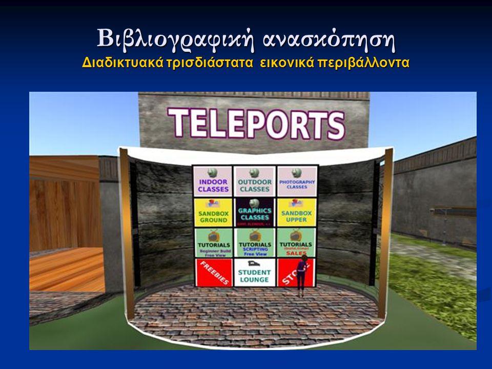 Ενίσχυση των κοινωνικών συνιστωσών της μάθησης Η χρήση του τρισδιάστατου περιβάλλοντος του Second Life, ως χώρου συζήτησης και συνάντησης, αν και δεν θεωρείται ότι αξιοποιεί όλα τα παρεχόμενα δυνατά χαρακτηριστικά της πλατφόρμας, αποτελεί τον πιο συνηθισμένο και προσφιλή τρόπο ένταξης του σε εκπαιδευτικές και επιμορφωτικές δράσεις, όπως συναντήσεις, συζητήσεις, διάλογους, σεμινάρια, συνέδρια.