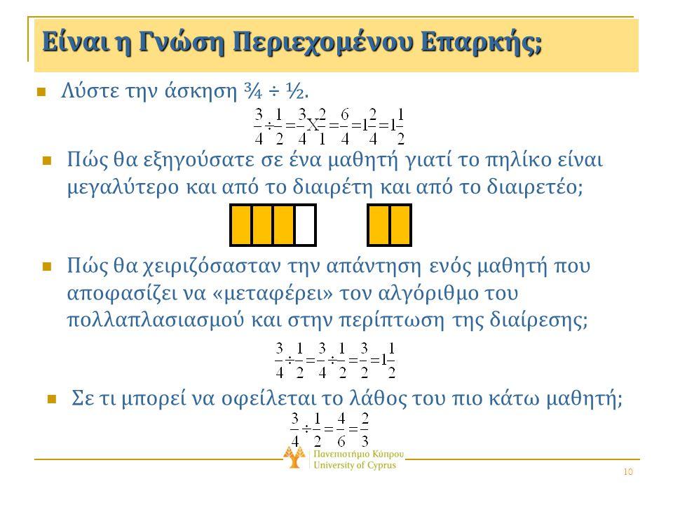 10 Είναι η Γνώση Περιεχομένου Επαρκής; Λύστε την άσκηση ¾ ÷ ½.