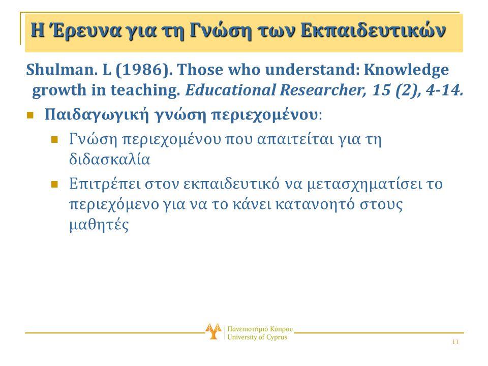 11 Η Έρευνα για τη Γνώση των Εκπαιδευτικών Shulman.