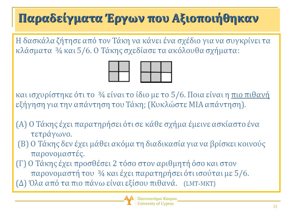 31 Παραδείγματα Έργων που Αξιοποιήθηκαν Η δασκάλα ζήτησε από τον Τάκη να κάνει ένα σχέδιο για να συγκρίνει τα κλάσματα ¾ και 5/6.