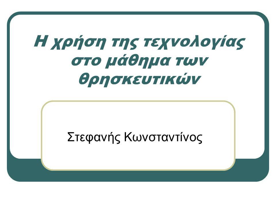 Η χρήση της τεχνολογίας στο μάθημα των θρησκευτικών Στεφανής Κωνσταντίνος
