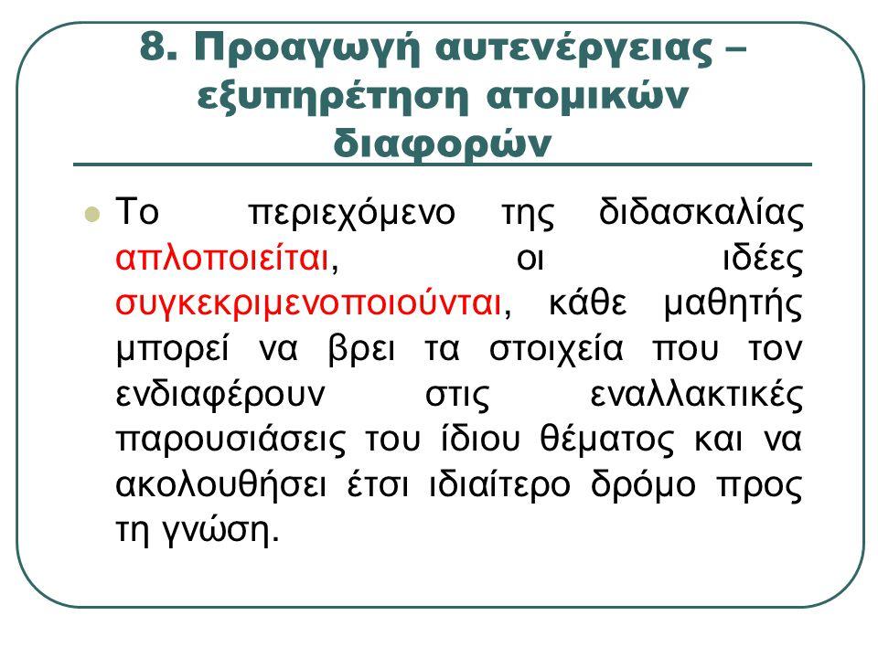 8. Προαγωγή αυτενέργειας – εξυπηρέτηση ατομικών διαφορών Το περιεχόμενο της διδασκαλίας απλοποιείται, οι ιδέες συγκεκριμενοποιούνται, κάθε μαθητής μπο
