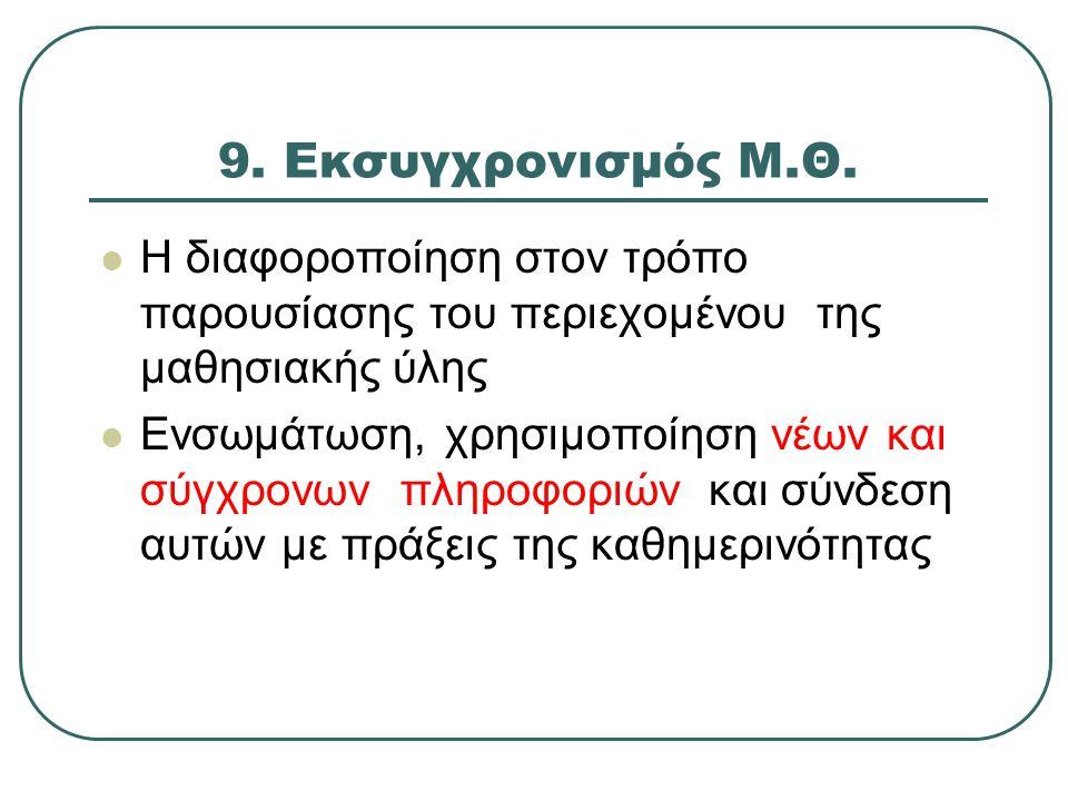 9. Εκσυγχρονισμός Μ.Θ.