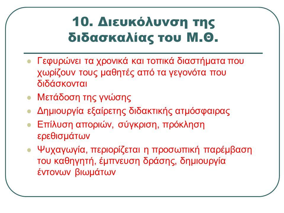 10. Διευκόλυνση της διδασκαλίας του Μ.Θ.