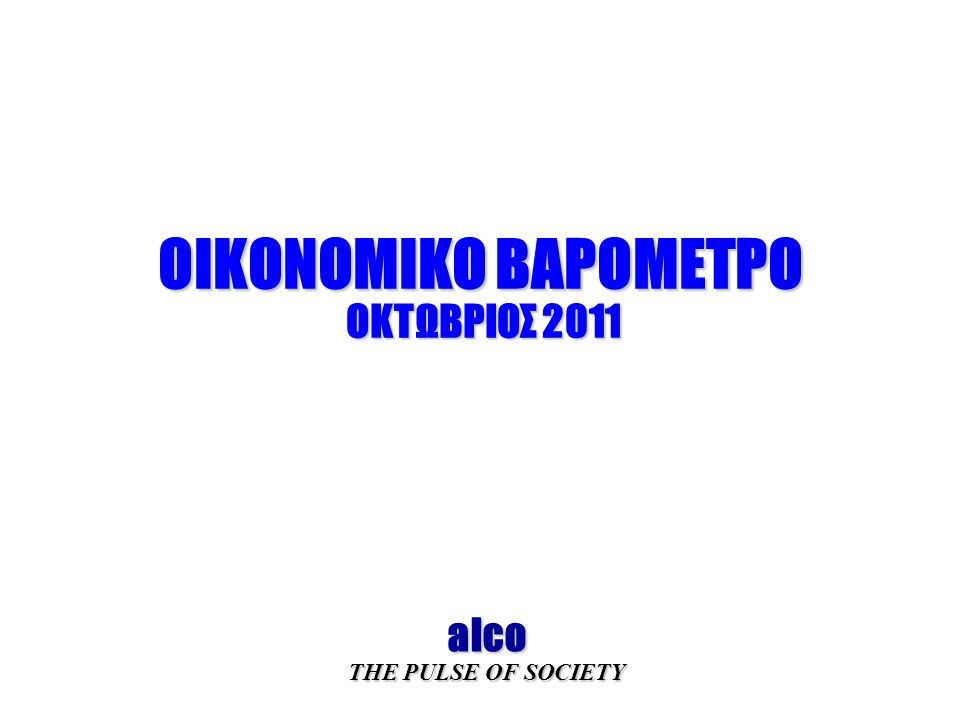 OIKONOMIKO ΒΑΡΟΜΕΤΡΟ ΟΚΤΩΒΡΙΟΣ 2011 alco THE PULSE OF SOCIETY