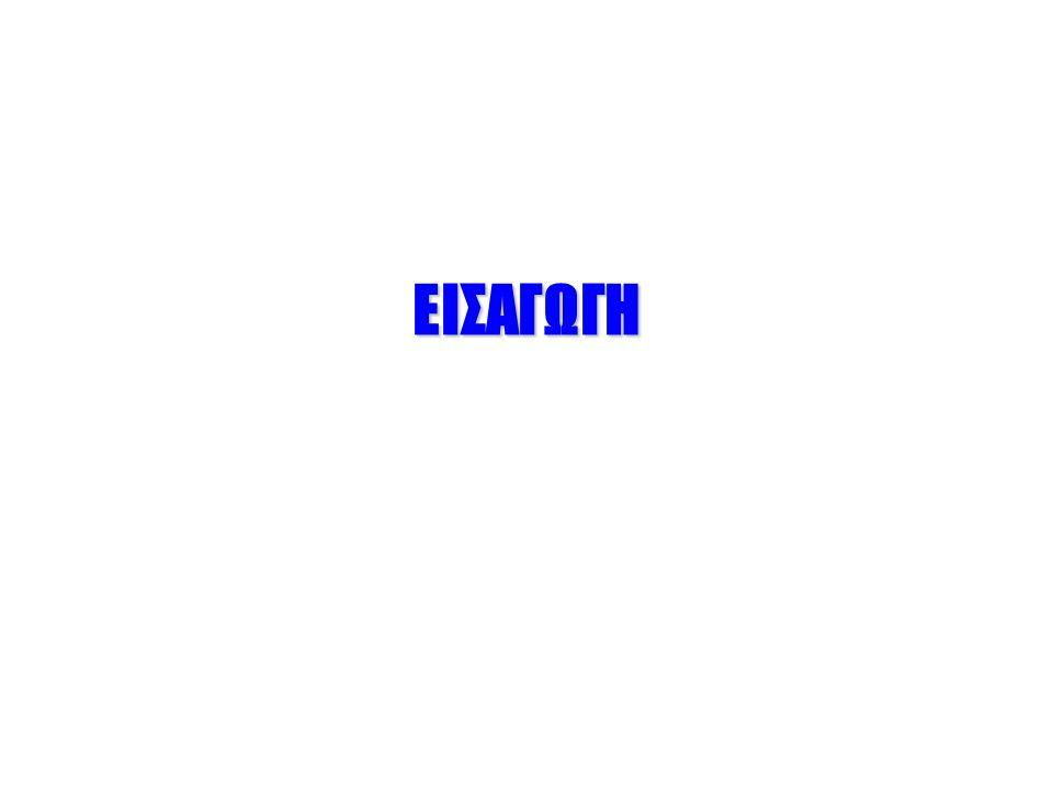 ΦΟΒΟΣ ΓΙΑ ΑΠΩΛΕΙΑ ΘΕΣΗΣ ΕΡΓΑΣΙΑΣ ΤΟ 2012 ΒΑΣΗ: ΟΣΟΙ ΕΡΓΑΖΟΝΤΑΙ
