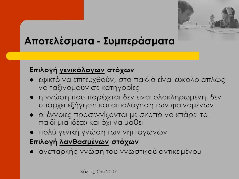 Βόλος, Οκτ 2007 Αποτελέσματα - Συμπεράσματα Επιλογή γενικόλογων στόχων εφικτό να επιτευχθούν, στα παιδιά είναι εύκολο απλώς να ταξινομούν σε κατηγορίε