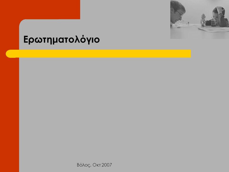 Βόλος, Οκτ 2007 Ερωτηματολόγιο