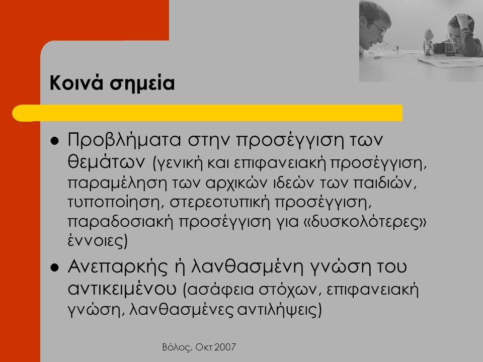Βόλος, Οκτ 2007 Κοινά σημεία Προβλήματα στην προσέγγιση των θεμάτων (γενική και επιφανειακή προσέγγιση, παραμέληση των αρχικών ιδεών των παιδιών, τυπο