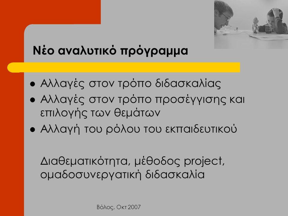 Βόλος, Οκτ 2007 Νέο αναλυτικό πρόγραμμα Αλλαγές στον τρόπο διδασκαλίας Αλλαγές στον τρόπο προσέγγισης και επιλογής των θεμάτων Αλλαγή του ρόλου του εκ