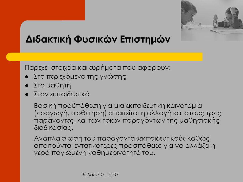 Βόλος, Οκτ 2007 Παιδαγωγική Γνώση Περιεχομένου Συνδυασμός του ειδικού γνωστικού αντικειμένου και παιδαγωγικών αρχών και πρακτικών.