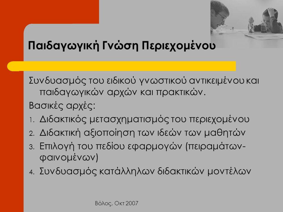 Βόλος, Οκτ 2007 Παιδαγωγική Γνώση Περιεχομένου Συνδυασμός του ειδικού γνωστικού αντικειμένου και παιδαγωγικών αρχών και πρακτικών. Βασικές αρχές: 1. Δ