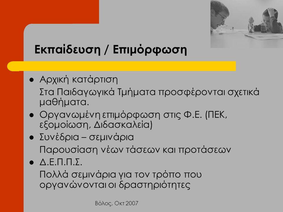 Βόλος, Οκτ 2007 Εκπαίδευση / Επιμόρφωση Αρχική κατάρτιση Στα Παιδαγωγικά Τμήματα προσφέρονται σχετικά μαθήματα. Οργανωμένη επιμόρφωση στις Φ.Ε. (ΠΕΚ,