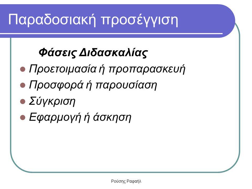 Ρούσης Ραφαήλ Παραδοσιακή προσέγγιση Φάσεις Διδασκαλίας Προετοιμασία ή προπαρασκευή Προσφορά ή παρουσίαση Σύγκριση Εφαρμογή ή άσκηση