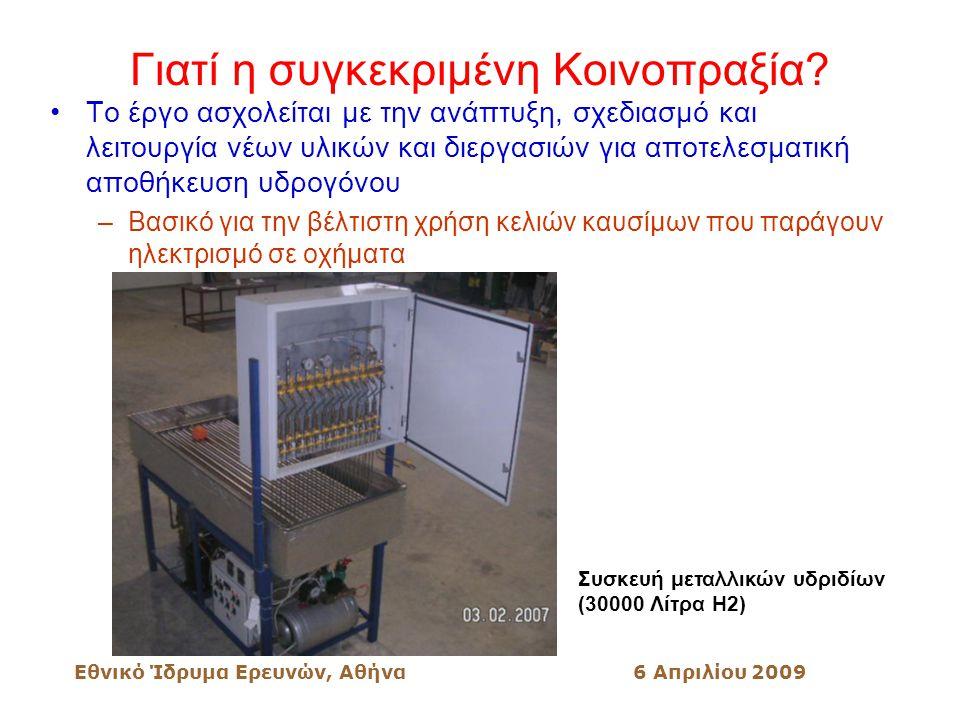 Εθνικό Ίδρυμα Ερευνών, Αθήνα6 Απριλίου 2009 Γιατί η συγκεκριμένη Κοινοπραξία.