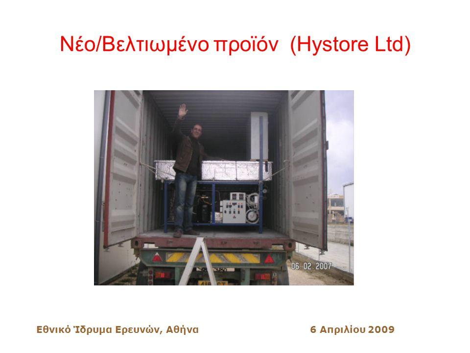 Εθνικό Ίδρυμα Ερευνών, Αθήνα6 Απριλίου 2009 Νέο/Βελτιωμένο προϊόν (Hystore Ltd)