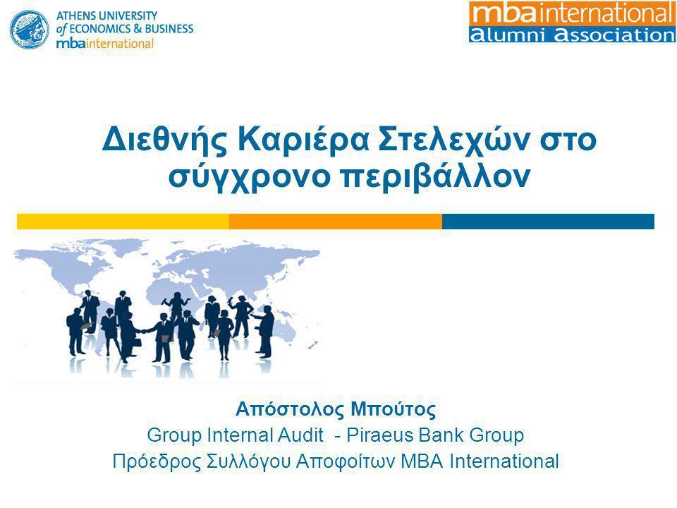Απόστολος Μπούτος Group Internal Audit - Piraeus Bank Group Πρόεδρος Συλλόγου Αποφοίτων MBA International Διεθνής Καριέρα Στελεχών στο σύγχρονο περιβά