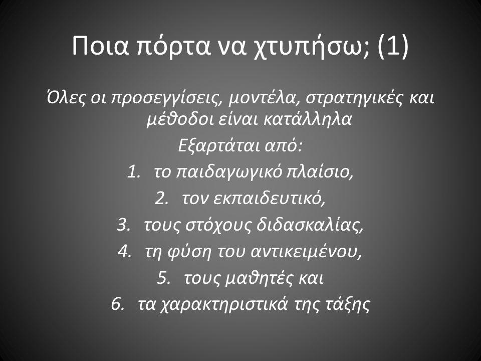 Ποια πόρτα να χτυπήσω; (1) Όλες οι προσεγγίσεις, μοντέλα, στρατηγικές και μέθοδοι είναι κατάλληλα Εξαρτάται από: 1.το παιδαγωγικό πλαίσιο, 2.τον εκπαι