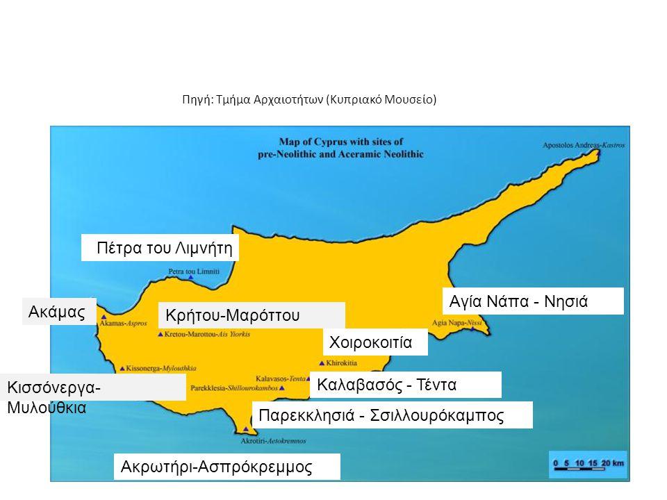 Νεολιθικοί οικισμοί στην Κύπρο Πηγή: Τμήμα Αρχαιοτήτων (Κυπριακό Μουσείο) Αγία Νάπα - Νησιά Χοιροκοιτία Καλαβασός - Τέντα Ακρωτήρι-Ασπρόκρεμμος Παρεκκ