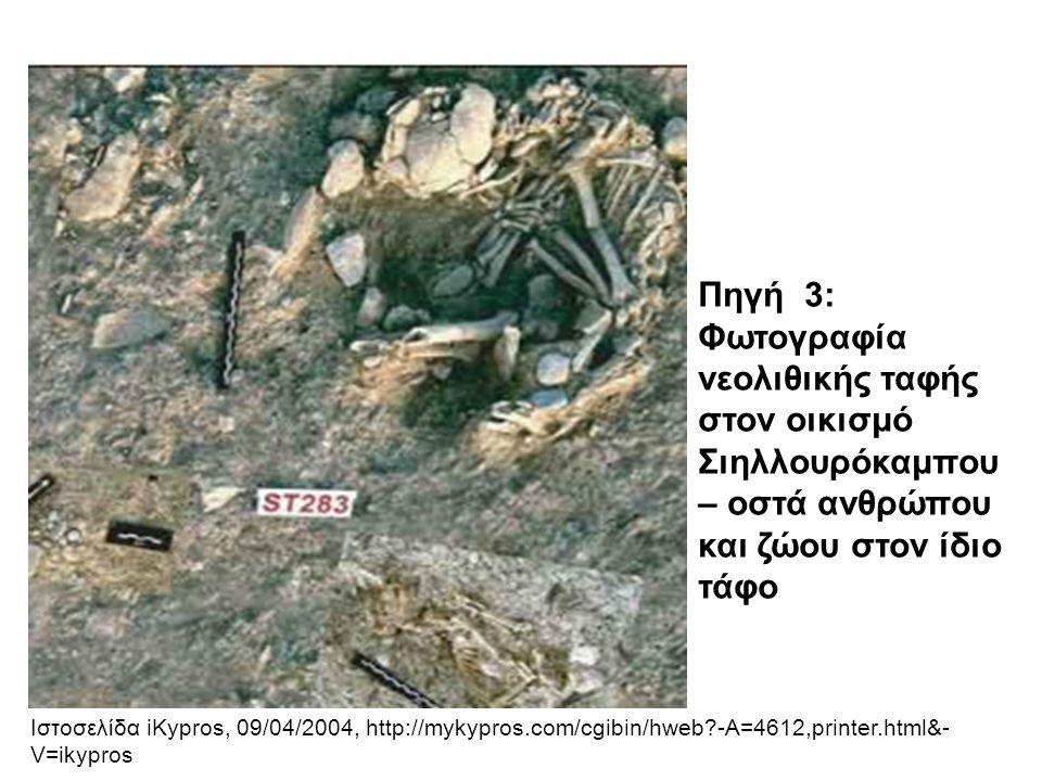 Ιστοσελίδα iKypros, 09/04/2004, http://mykypros.com/cgibin/hweb?-A=4612,printer.html&- V=ikypros Πηγή 3: Φωτογραφία νεολιθικής ταφής στον οικισμό Σιηλ