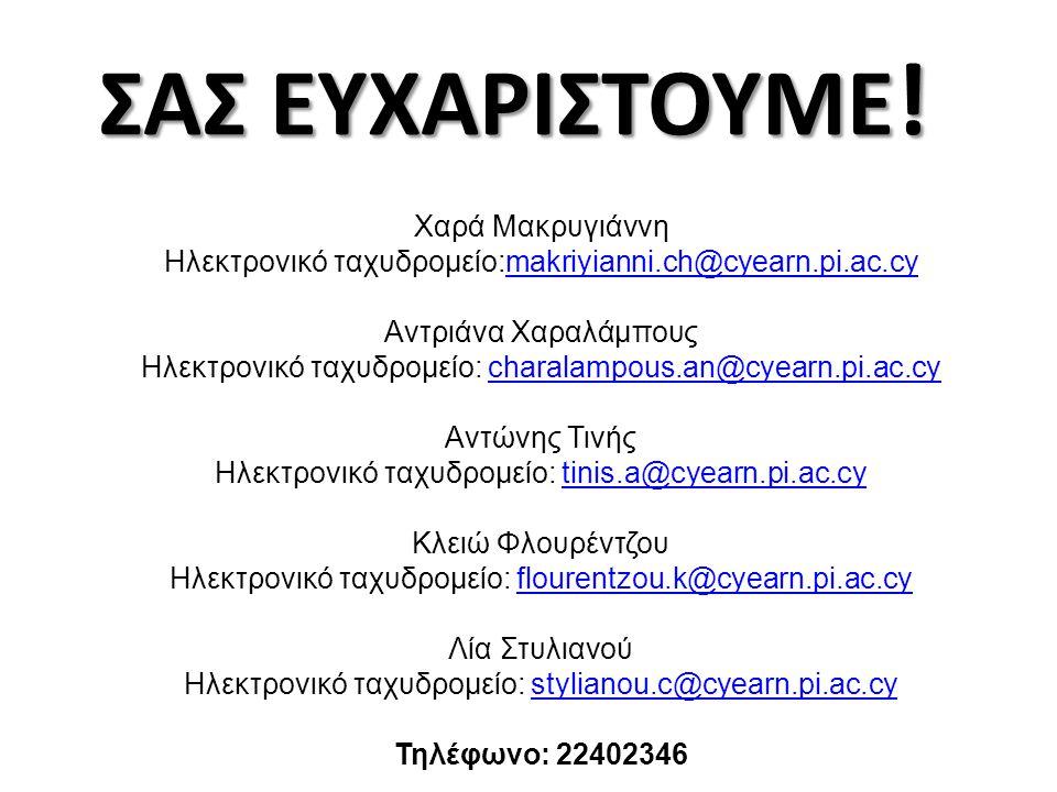 ΣΑΣ ΕΥΧΑΡΙΣΤΟΥΜΕ ! Χαρά Μακρυγιάννη Ηλεκτρονικό ταχυδρομείο:makriyianni.ch@cyearn.pi.ac.cy Αντριάνα Χαραλάμπους Ηλεκτρονικό ταχυδρομείο: charalampous.