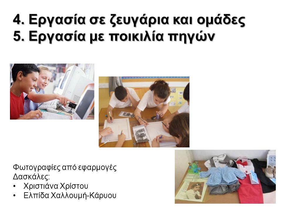 Φωτογραφίες από εφαρμογές Δασκάλες: Χριστιάνα Χρίστου Ελπίδα Χαλλουμή-Κάρυου 4. Εργασία σε ζευγάρια και ομάδες 5. Εργασία με ποικιλία πηγών