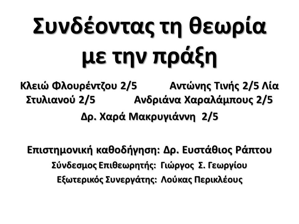 Εποχή του Χαλκού 9-12 μαθήματα για κάθε Εποχή Μέσα Απριλίου - Αρχές Ιουνίου 2012