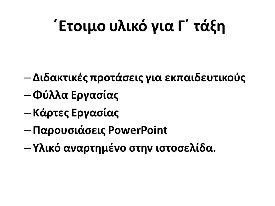 ΄Ετοιμο υλικό για Γ΄ τάξη – Διδακτικές προτάσεις για εκπαιδευτικούς – Φύλλα Εργασίας – Κάρτες Εργασίας – Παρουσιάσεις PowerPoint – Υλικό αναρτημένο στ